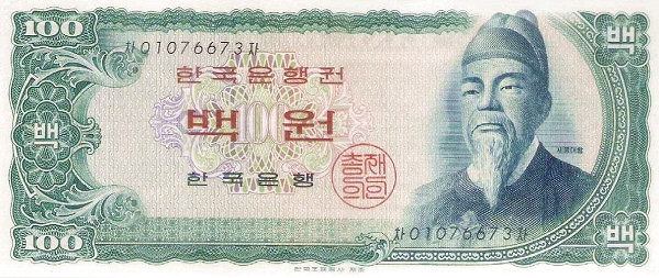 South Korea 100 Won (1965-1966 Bank of Korea)