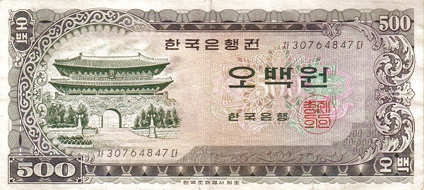 South Korea 500 Won (1965-1966 Bank of Korea)