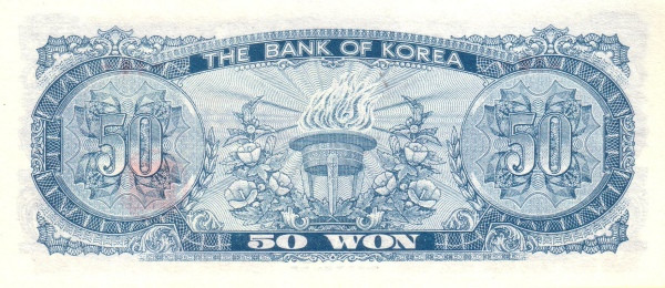 South Korea 50 Won (1969-1973 Bank of Korea)
