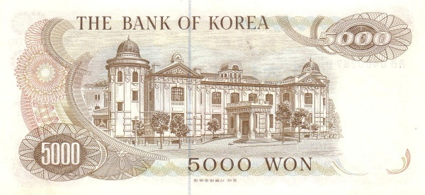South Korea 5000 Won (1969-1973 Bank of Korea)