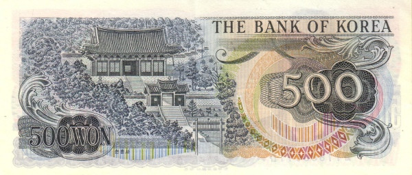 South Korea 500 Won (1973-1979 Bank of Korea)