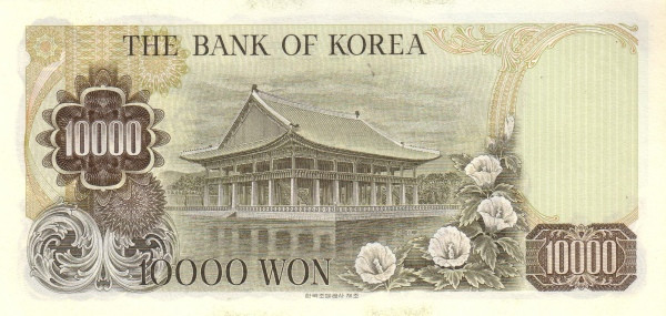South Korea 10000 Won (1973-1979 Bank of Korea)