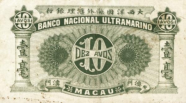 Macau 10 Avos (1942 Banco Nacional Ultramarino)