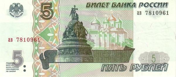 Russia 5 Rubley
