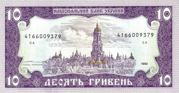 Ukraine 10 Hriven' (1992 (1996))