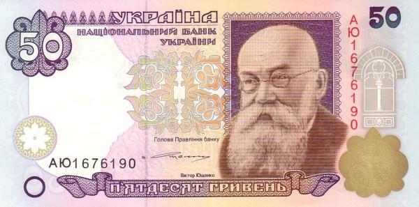 Ukraine 50 Hriven' (1994-2001)