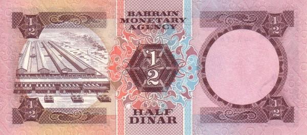 Bahrain ½ Dinar (BAHRAIN MONETARY AGENCY)