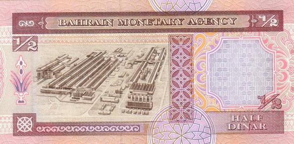 Bahrain ½ Dinar (Narrow Segmented Security)