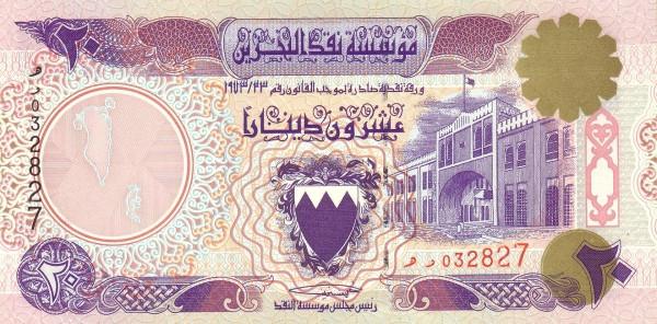 Bahrain 20 Dinars (Narrow Segmented Security)