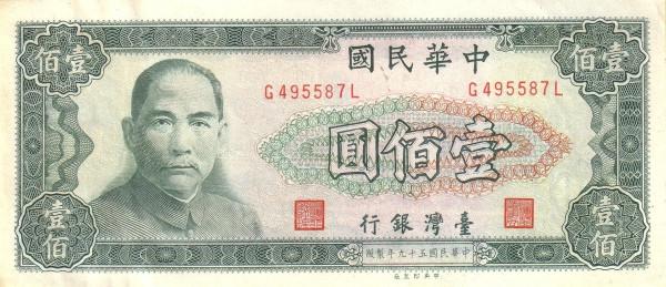 Taiwan 100 Yuan (1970 (Year 59 after 1911)