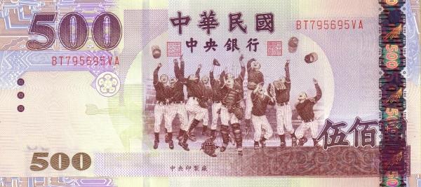 Taiwan 500 Yuan
