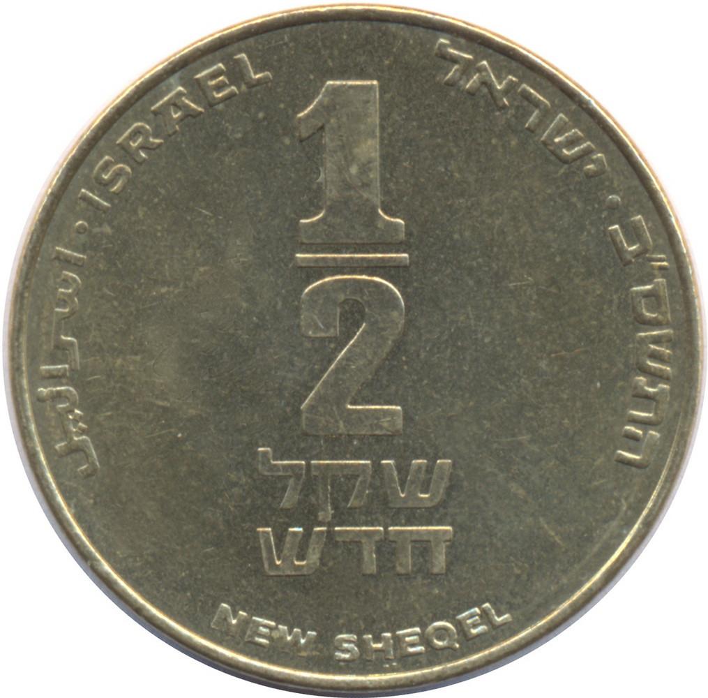 Israel 1/2 new sheqel