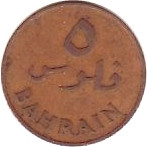 Bahrain 5 Fils