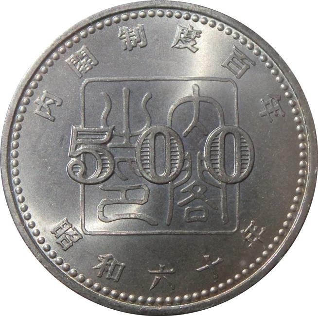 Japan 500 Yen