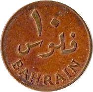 Bahrain 10 Fils