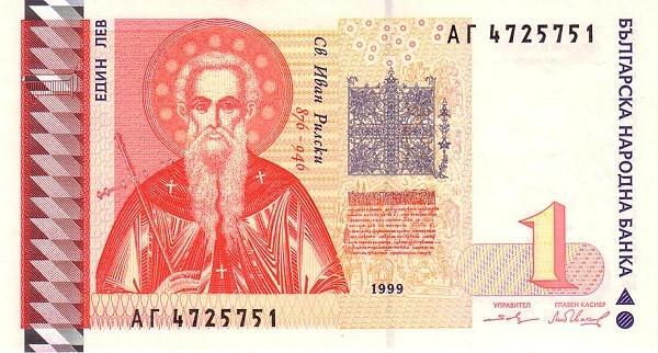 Bulgaria 1 Lev