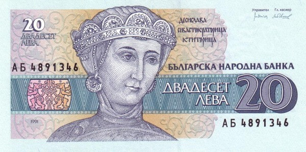 Bulgaria 20 Leva