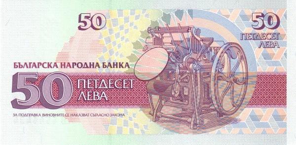 Bulgaria 50 Leva