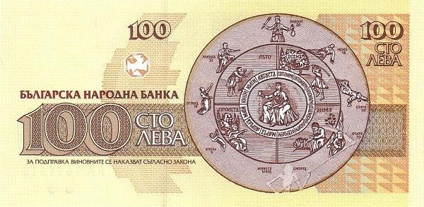 Bulgaria 100 Leva