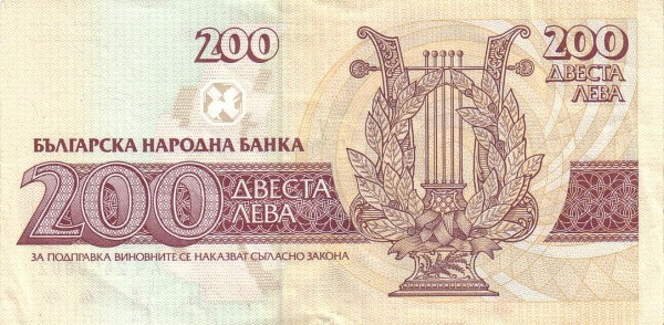 Bulgaria 200 Leva