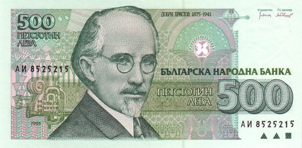 Bulgaria 500 Leva