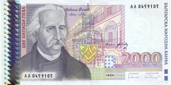 Bulgaria 2,000 Leva