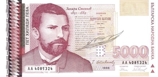 Bulgaria 5,000 Leva