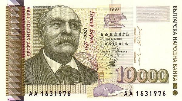 Bulgaria 10,000 Leva