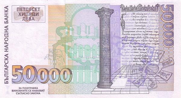 Bulgaria 50,000 Leva