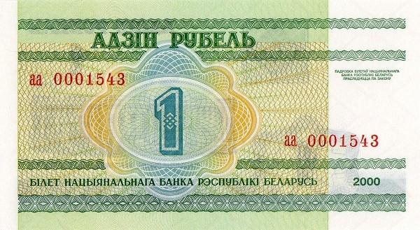 Belarus 1 Ruble