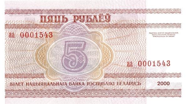 Belarus 5 Ruble