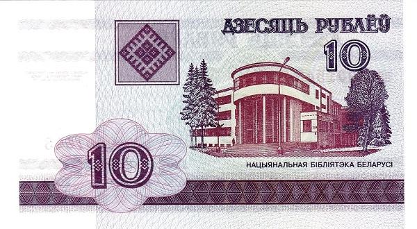 Belarus 10 Rubles