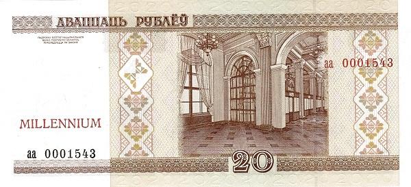 Belarus 20 Rubles