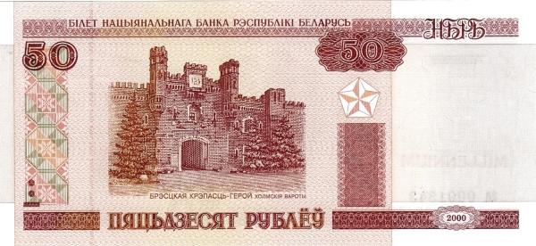 Belarus 50 Rubles