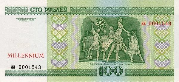 Belarus 100 Rubles