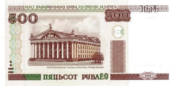 Belarus 500 Rubles