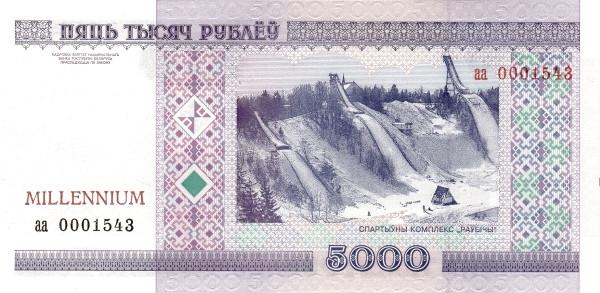 Belarus 5,000 Rubles