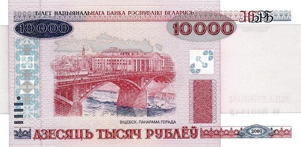 Belarus 10,000 Rubles