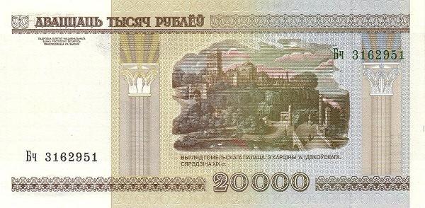 Belarus 20,000 Rubles