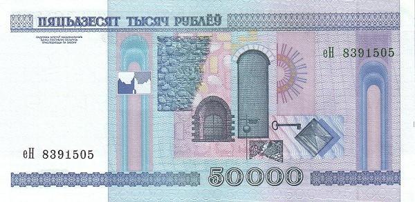 Belarus 50,000 Rubles