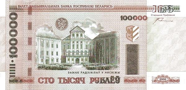 Belarus 100,000 Rubles