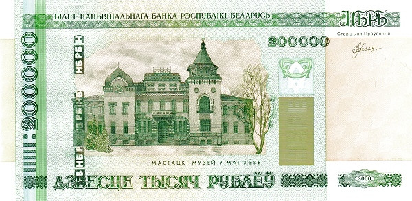 Belarus 200,000 Rubles