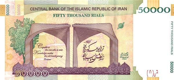 Iran 50,000 Rials