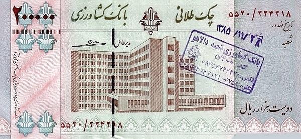 Iran 200,000 Rials