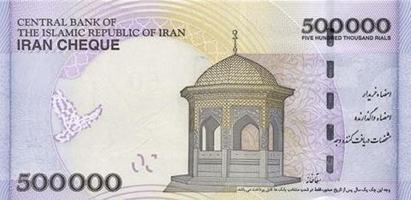 Iran 500,000 Rials