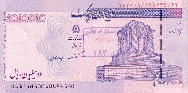 Iran 2,000,000 Rials