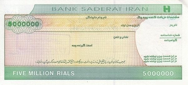 Iran 5,000,000 Rials