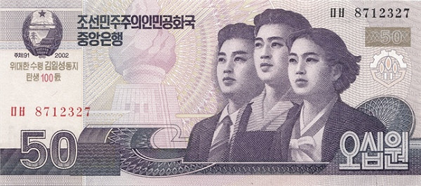 North Korea 50 Won