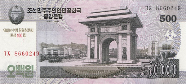 North Korea 500 Won