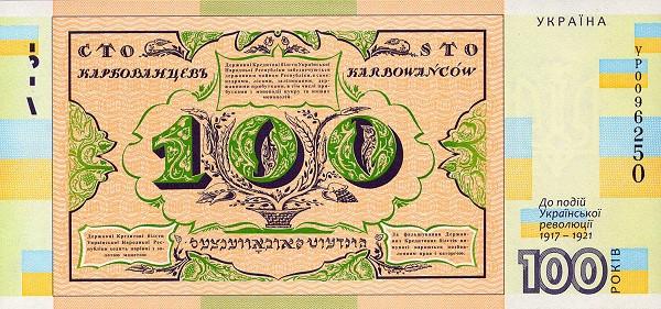 Ukraine 100 Hrivni